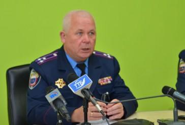 Начальник обласної міліції пішов на пенсію