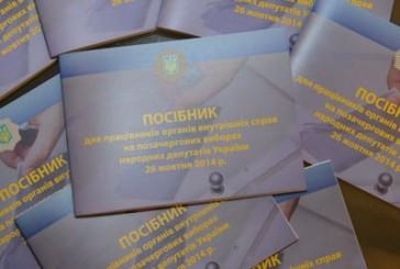 Для міліціонерів, які працюватимуть на виборах, видали спецметодички