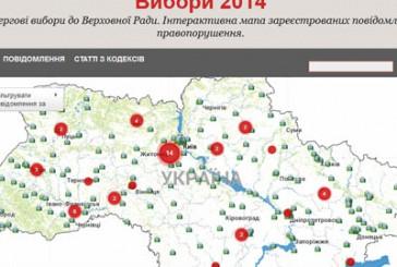 Про порушення виборчого законодавства можна довідатися на сайті МВС, – Арсен Аваков