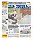 Dosie_102(14)