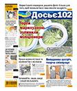 Dosie_102(3)