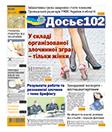 Dosie_102(7)