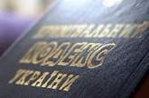 Справу організованої злочинної групи, що займалася підробкою документів, слідчі Тернопільщини скерували до суду