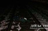 На Тернопільщині поїзд смертельно травмував чоловіка