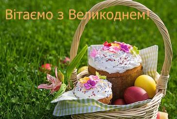 Хай радість Великодня розвіє всі тривоги