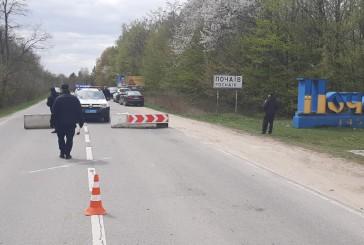 Поліцейські обмежують рух транспорту на територію Почаєва