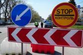 Через загострення епідеміологічної ситуації на в'їздах у Кременець встановили поліцейські пости
