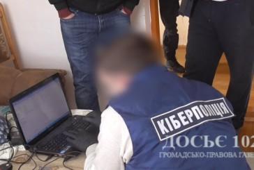 За продаж інформації з обмеженим доступом кіберполіцейські викрили жителя Бучацького району
