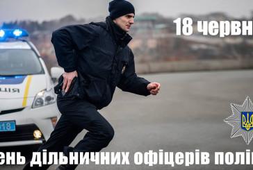 Усіх дільничних офіцерів поліції Тернопільщини вітаю з днем служби
