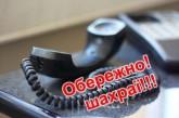 На Тернопільщині жінка віддала шахраям більше 40 тисяч гривень