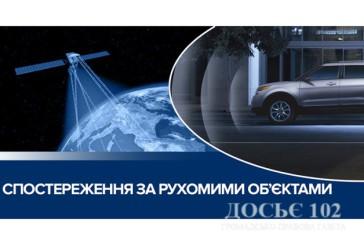Захистити авто від крадіжки допоможе цілодобове супутникове спостереження