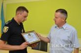 На Тернопільщині нагородили поліцейського за допомогу в розшуку 13-річної дівчинки