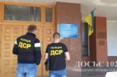 """Оперативники управління стратегічних розслідувань Тернопільщини викрили групу працівників ГУ ДФС краю, які, зловживаючи службовим становищем, """"обдурили"""" державу"""