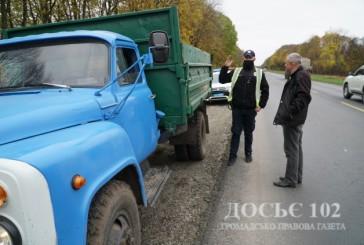 Поліцейські штрафуватимуть водіїв, які забруднюють дороги