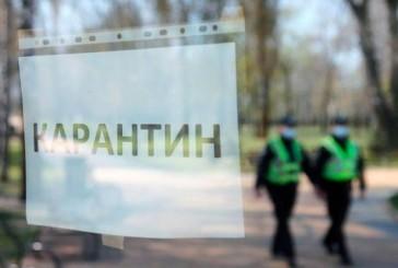 З 8 квітня на території Тернопільської громади діятимуть додаткові карантинні обмеження.  Поліцейські посилено контролюватимуть їх дотримання