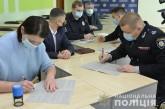 Працівники поліції Тернопільщини співпрацюватимуть з Міністерством юстиції