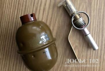 Житель Лановеччини продав гранату правоохоронцям
