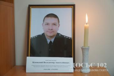 Недуга забрала життя 41-річного капітана поліції Володимира Біленького