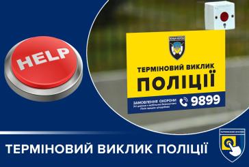 В Тернопільській області діє 365 кнопок виклику поліції без телефону
