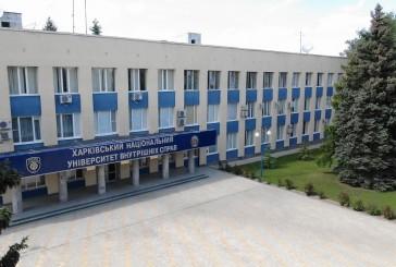 Харківський НУВС запрошує на навчання