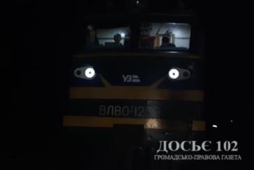 На Тернопільщині електровоз смертельно травмував молодого чоловіка