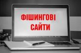 Фішингові повідомлення – можливість отримати доступ до банківських карток