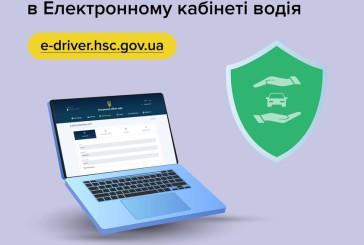 Замовити страховий поліс на автомобіль вже можливо через Електронний кабінет водія
