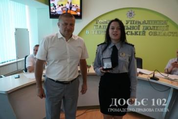 Тернопільську слідчу заохотили відомчою нагородою МВС