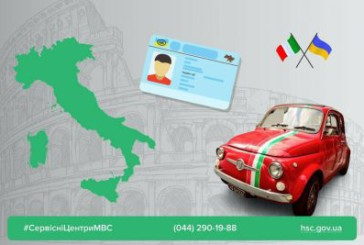 Україна та Італія підписали Угоду про взаємне визнання та обмін посвідчень водія