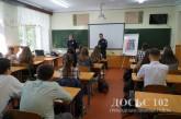 Правоохоронці продовжують проводити інтерактивні заняття зі школярами