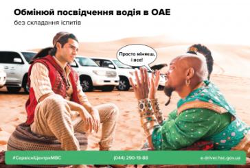 Взаємне визнання та обмін національних посвідчень водія: набув чинності договір між Україною та ОАЕ