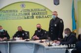 Кадрові зміни в Головному управлінні Національної поліції  Тернопільщини